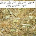 Aftimoon-akasbel-AL shifa Natural Herbal Laboratories (Pvt) Ltd
